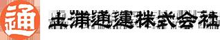 土浦通運株式会社